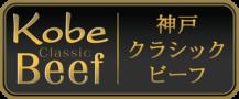 Kobe Classic Beef